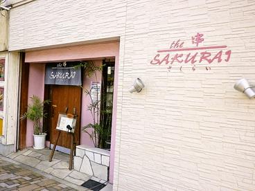 the 串 SAKURAIの雰囲気1