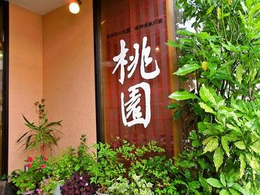 中華料理 桃園の雰囲気1