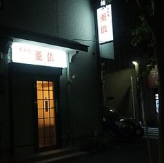 呑み処 亜依 相模原の写真