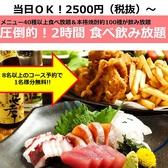 居酒屋 こあくま 西中島店 江坂・西中島・新大阪・十三のグルメ