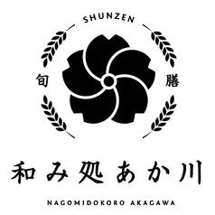 和み処 あか川 宮崎の写真