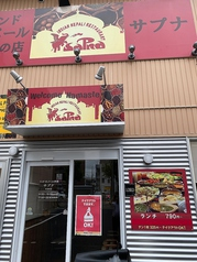 サプナ 大曽根店の写真