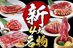 焼肉きんぐ 上尾店のおすすめ料理1