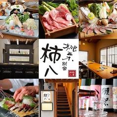 桃栗 別家 柿八 かきや 大宮店の特集写真