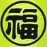 西荻店 丸福中華そばのロゴ