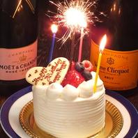 誕生日や記念日には…とびっきりのサプライズを♪