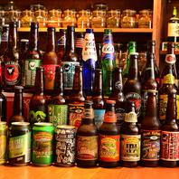 オーナー厳選の世界のクラフトビール♪