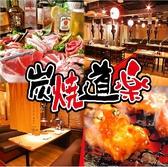 炭焼道楽 Sumi Yaki-Doraku 池袋東口店の写真
