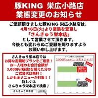 豚KING栄広小路は【さんきゅう栄本店】になります★