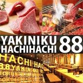 七輪焼肉 HACHIHACHI 88 はちはち 博多店の写真