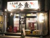 金魚 八戸 店舗写真