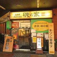 海鮮問屋 かたつむり 磯の家 倉敷駅前店の雰囲気1