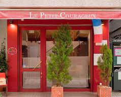 ル・プティ・クラージュ LE PETIT COURAGEUX