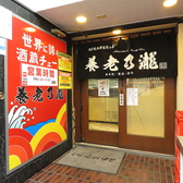 養老乃瀧 大森店の雰囲気2