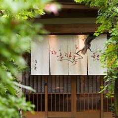 梅の花 町田店の外観2