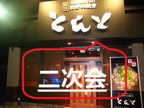 ★★お手軽二次会コース★★2000円!