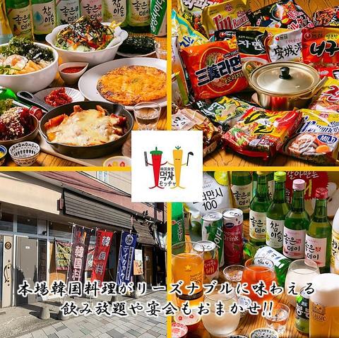 韓国食堂 モッチャ