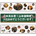 お祝い事での食事会等で、更に皆を盛り上げるならこれ!デザインの要望はほぼご期待に添うことができます♪※有料サービス500円(税込)です。