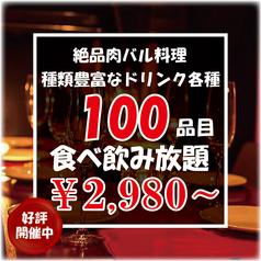 PLEGALO プレガロ 蒲田駅前店のおすすめ料理1