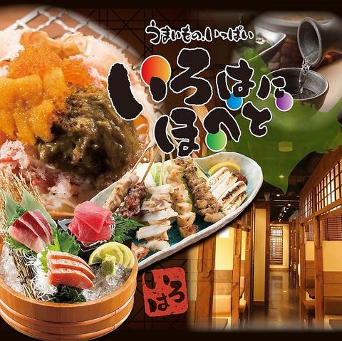 【9/1~】秋宴会コース・秋の肉グルメときのこのフェア開催!!