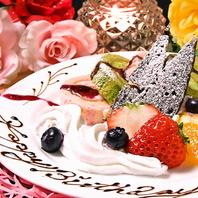 記念日に◎メッセージ付デザートプレートプレゼント!