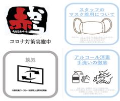 赤から 上田店のおすすめポイント1