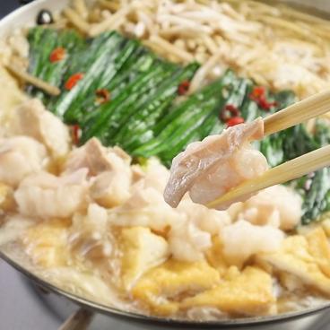五臓六腑 三宮店のおすすめ料理1