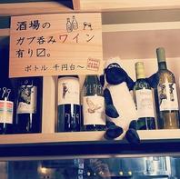 ◆がぶ飲みワインがお手頃価格♪