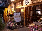 けむり屋&FLOWER 本店の雰囲気3