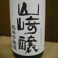 【限定酒】山崎譲 純米吟醸生原酒 初しぼり