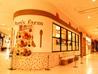 ポムズファーム アリオ鳳店のおすすめポイント1