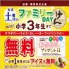 けん 仙台大和町店のおすすめポイント1