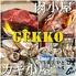 セルフグリルパラダイスBBQ&カキ小屋 ゲッコ GEKKOのロゴ