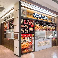 ぼてぢゅう屋台 三井アウトレットパーク入間店の写真