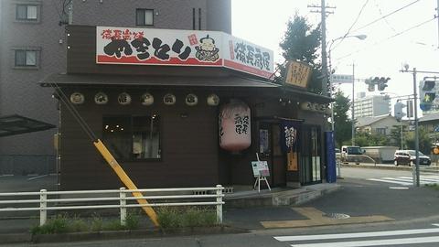 """""""備長扇屋 中川八熊通り店"""""""