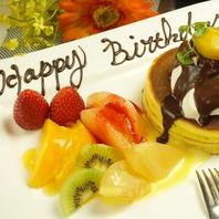 誕生日・記念日のお祝いにデコレーションホットケーキを