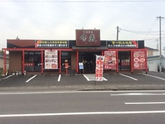 中国美食 味蔵の写真