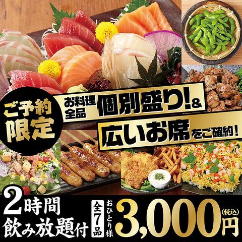 個室空間 千年の宴 島田北口駅前店