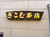 ざこば鮨 本店の雰囲気2