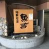 海鮮茶屋 魚吉のおすすめポイント3