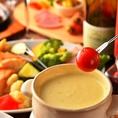 女性に人気のプレミアムチーズフォンデュ!「朝採れ新鮮野菜 」「ふっくらバケット 」などを濃厚なプレミアムチーズに、たっぷりとつけて楽しむ、オリジナルの料理でございます。