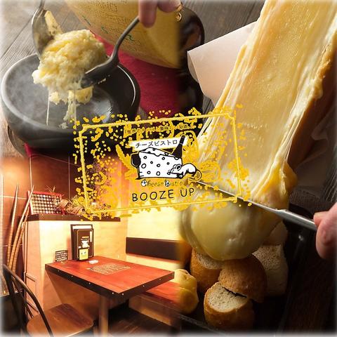 チーズ好きのチーズ好きによるチーズ好きのためチーズダイニング!
