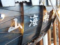 山海船の写真
