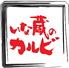 いな蔵のカルビ 西横浜店のロゴ