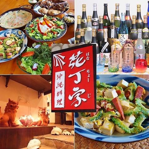 まるで沖縄の雰囲気そのもの。ゆったりと流れる空間で、沖縄料理を満喫して下さい♪