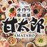 甘太郎 天王寺店のロゴ