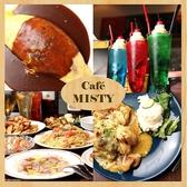 小さな街の食堂 カフェ ミスティー cafe MISTY