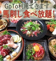 GoTo馬刺し★