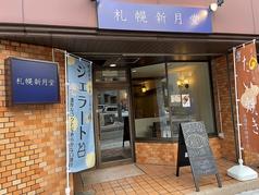 たい焼き屋 札幌新月堂の写真