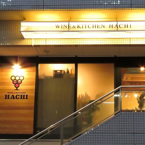 元城町のこだわりワインと絶品欧風料理のお店HACHI